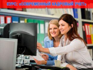 Курсы кадрового учета в Харькове