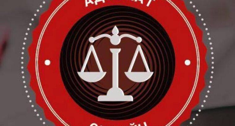 Послуги адвокатів (юристів), юридична допомога