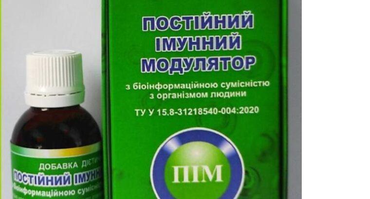 Продам ДДС «Постійний Імунний Модулятор»