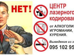 Лазерное кодирование от алкоголизма. Лечение алкоголизма. Нарколог,психолог.Кодировка.