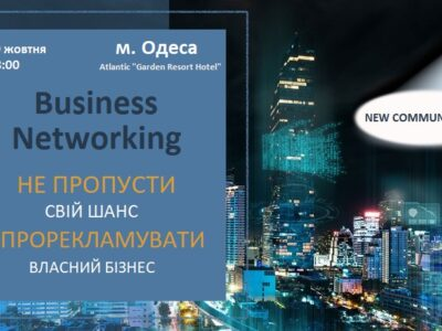 Business Networking №62