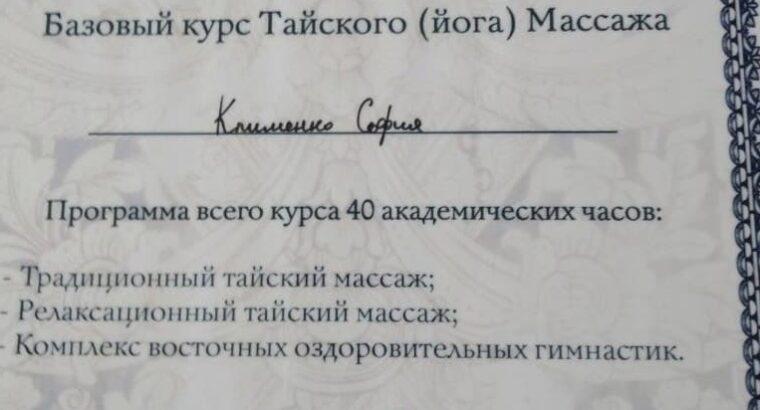 Киев! Приглашаю на сеансы Сабай массажа и классического Тайского